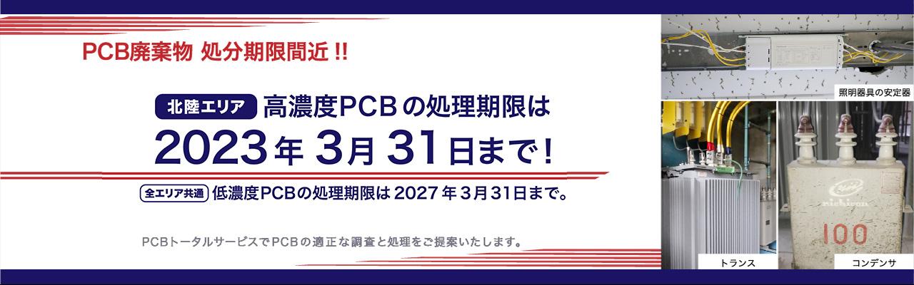 PCB調査