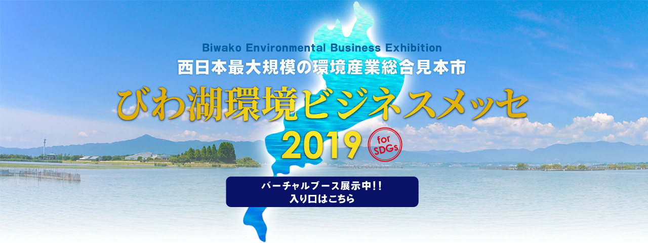 びわ湖環境ビジネスメッセ バーチャルブース