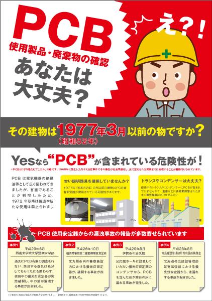 PCBpdf