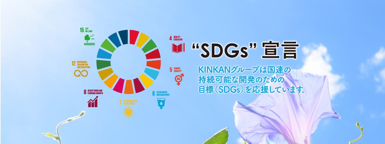 近畿環境保全のSDGs宣言