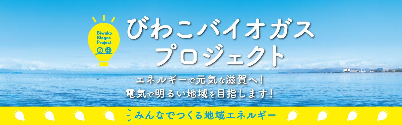 びわこバイオガスプロジェクト